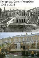 Petrodvorets vuonna 1943 ja 2016