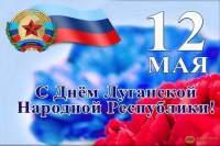 Hyvää Luganskin kansantasavallan 5-vuotispäivää!